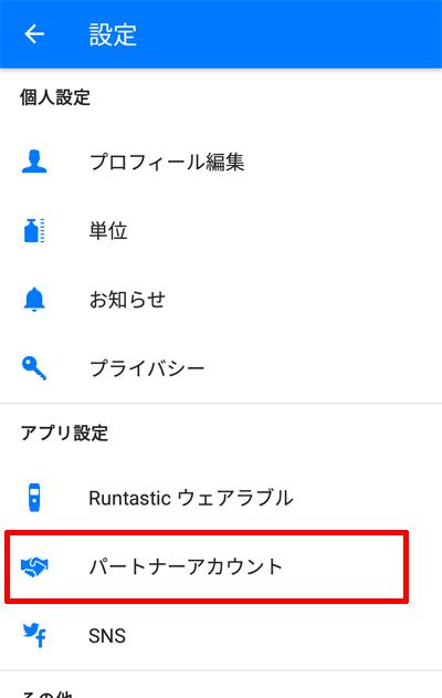 ランタスティックアプリの設定画面のパートナーアカウント