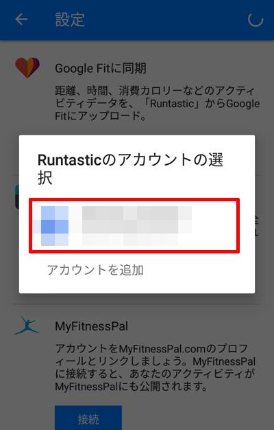 ランタスティックとGoogleFitの連携設定
