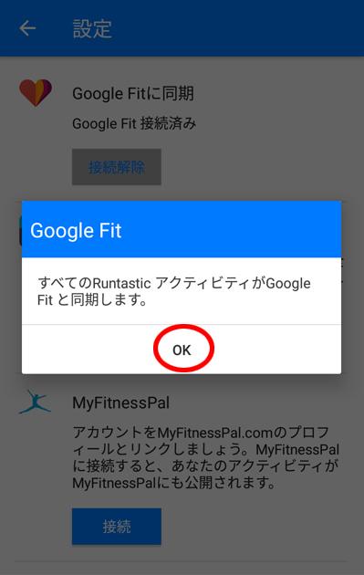 ランタスティックとGoogleFitの同期確認