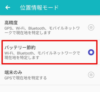 スマートフォンの位置情報のモード変更
