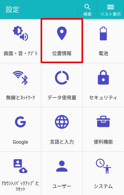 スマートフォンの設定画面一覧