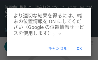 Googleフィットの位置情報の警告
