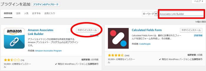 Amazon Associates Link Builderのインストール