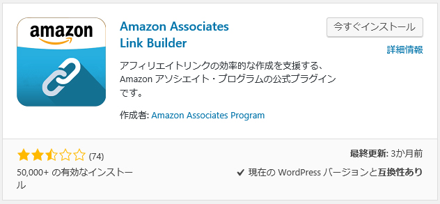 20180713amazon-associates-link-builderのプラグイン画面