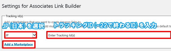 Amazon Associates Link Builderの設定画面のトラッキングID設定