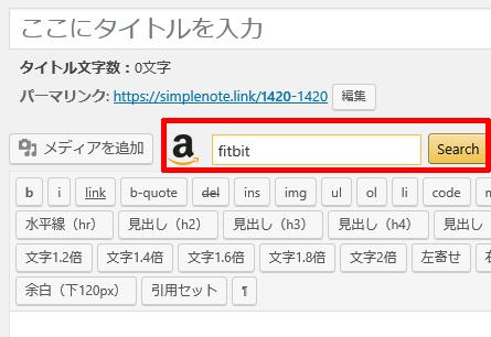 Amazon Associates Link BuilderでAmazonのアフィリエイト商品