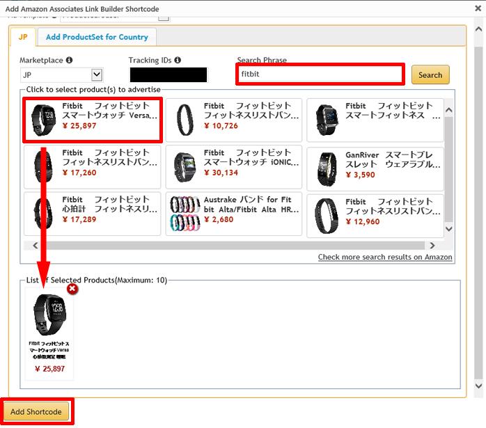 Amazon Associates Link Builderで商品選択