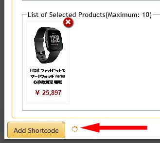 Amazon Associates Link Builderのショートコード作成時間が長い