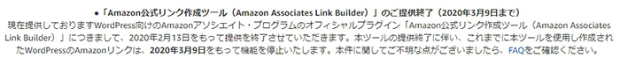 Amazon Associates Link Builderの終了