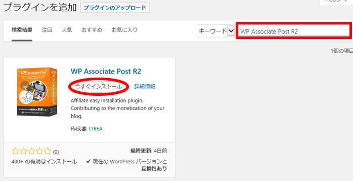 プラグインの画面でWPアソシエイトポストR2を検索する