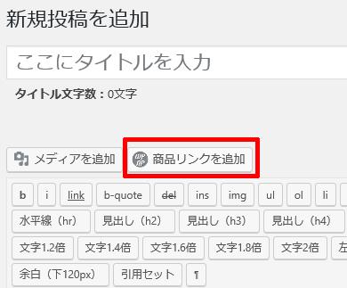 WPアソシエイトポストR2で商品リンクを記事に挿入する