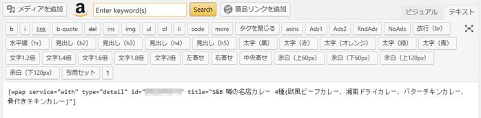 WPアソシエイトポストR2の商品リンクを作成した場合の記事内の表示