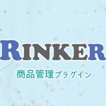 WordPressプラグインRinker(リンカー)でAmazon・楽天・Yahoo!ショッピングの商品リンクを簡単に作成!
