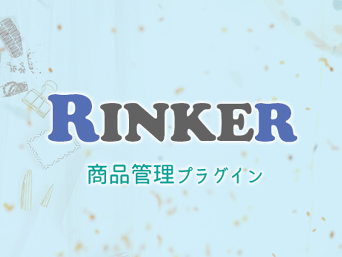 rinkerの解説