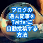 ブログの過去記事をTwitterに自動投稿してくれるプラグインが使いやすくて便利