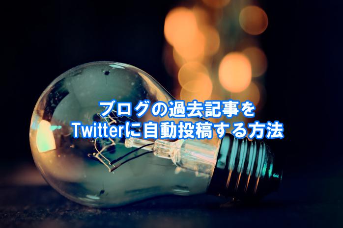 ブログの過去記事をTwitterに自動投稿する方法