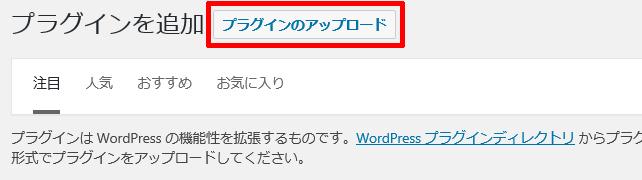 WordPressダッシュボードのプラグインの新規追加のプラグインをアップロード