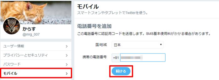 Twitterのモバイル登録