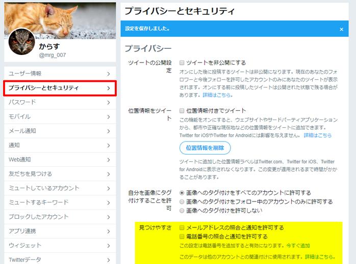 Twitterのプライバシーとセキュリティ設定