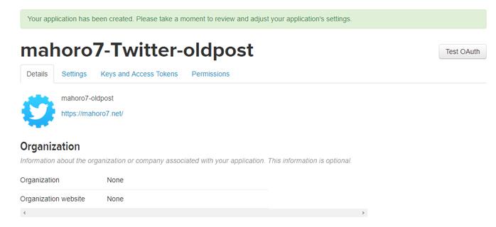 Twitter API 登録完了画面