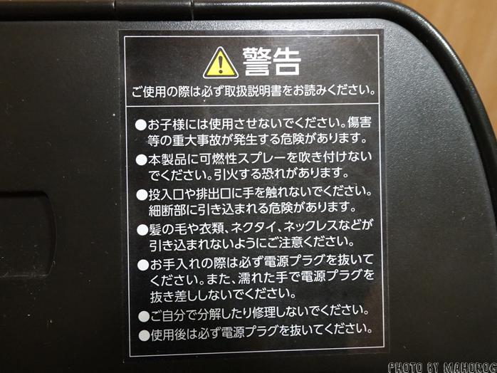 アイリスオーヤマのシュレッダーP5GCの注意書き
