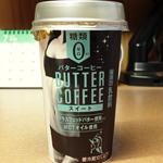 ファミマのバターコーヒースィートを飲んだ感想とバターコーヒーの作り方