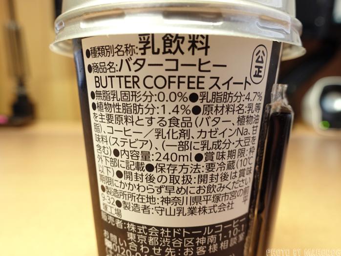 ファミマのバターコーヒースィート