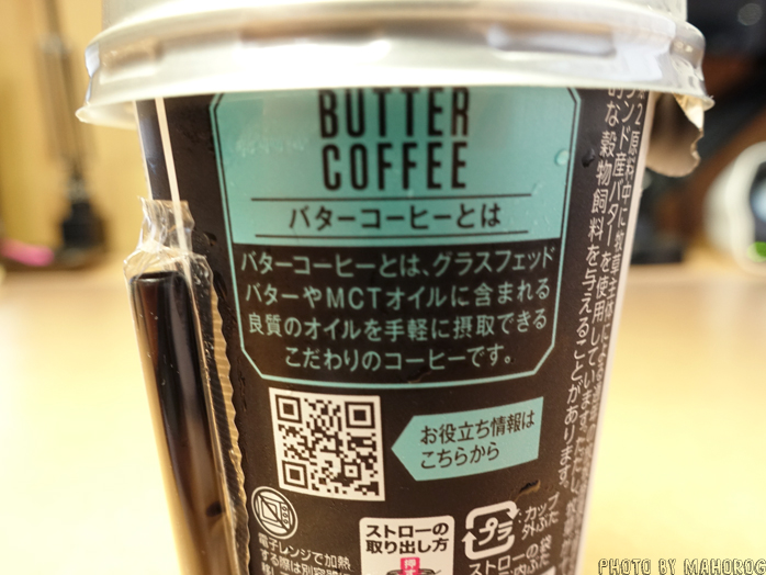 ファミマのバターコーヒースィートのバターコーヒーとは