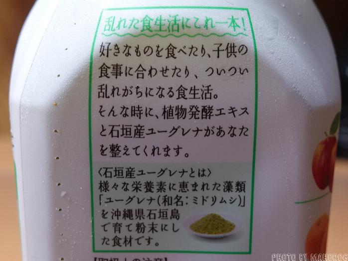 ユーグレナ 果実スムージー ミドリムシ 植物発酵エキスのユーグレナについての説明