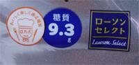 ローソンのロカボ食品マーク