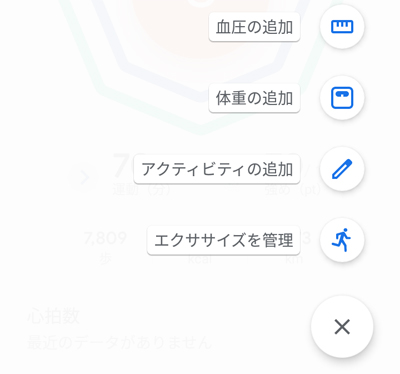 Googleフィットホーム画面
