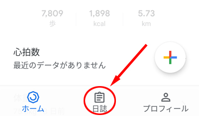 Googleフィットの日誌