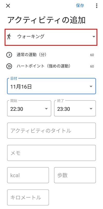 Googleフィットのアクティビティの追加