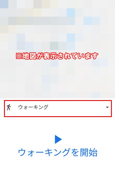 Googleフィットのエクササイズの管理