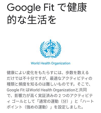 Googleフィットで健康的な生活を