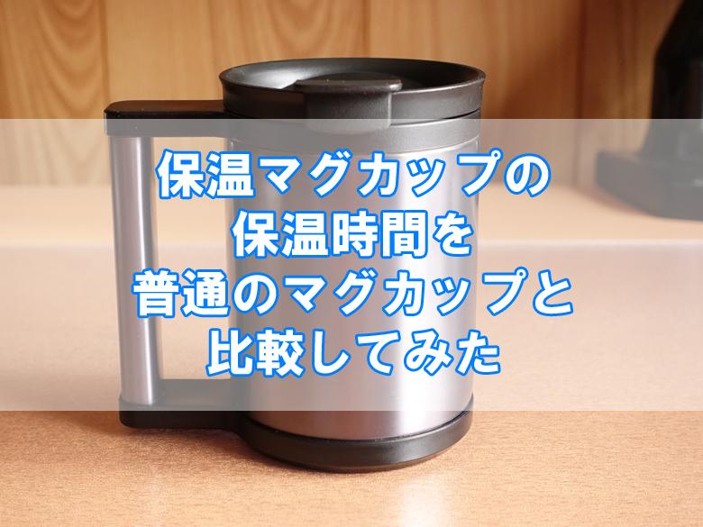 保温マグカップと普通のマグカップの保温時間の比較