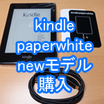 kindlepaperwhiteニューモデル