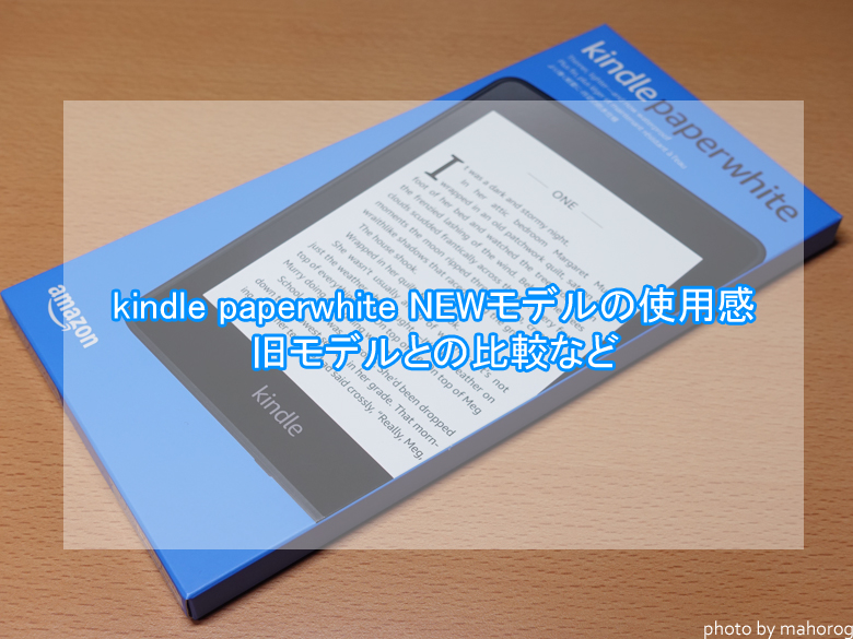 Amazon kindlepaperwhite第8世代
