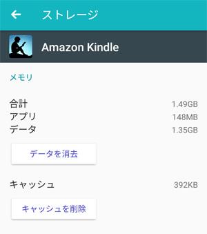kindleアプリの使用量