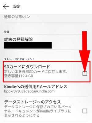 kindleアプリのデータをSDカードに移す