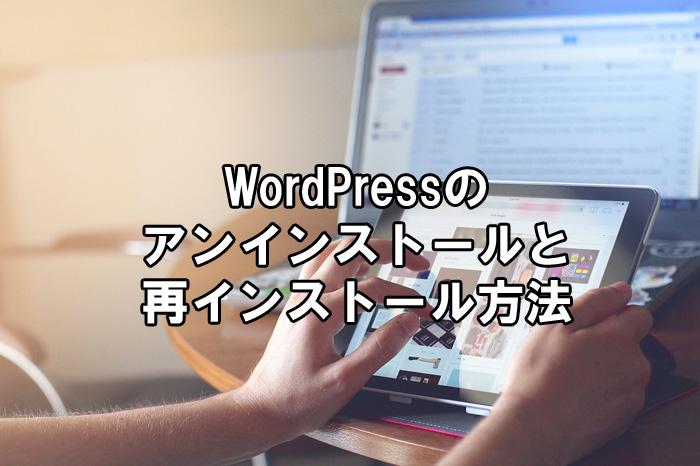 WordPressのアンインストールと再インストール方法