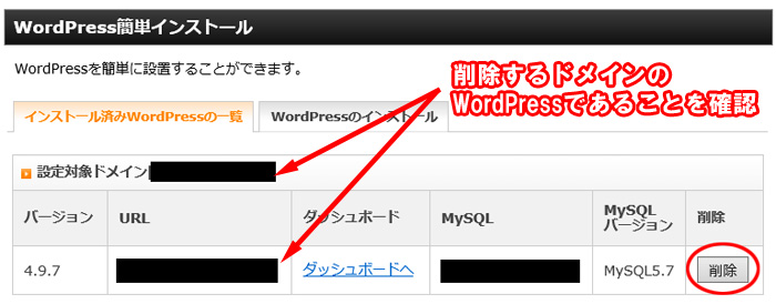 WordPressの削除