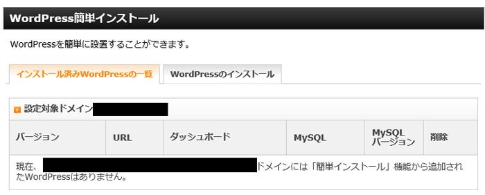 WordPressのアンインストール