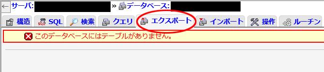 phpMyAdminでデータを削除したデータベース