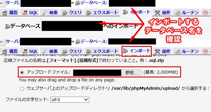 データベースのインポート