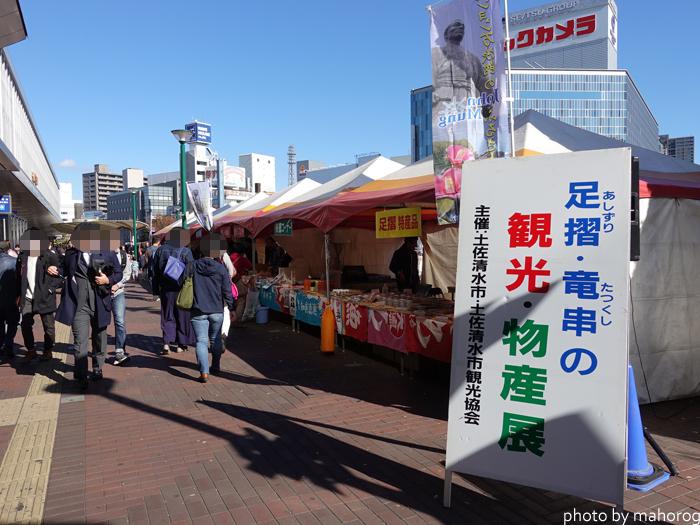 岡山駅前の足摺・竜串の観光物産展