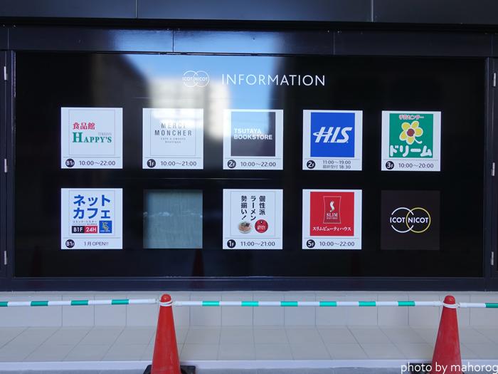 岡山ICOTNICOT(イコットニコット)の入居店舗