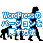 WordPressのバージョンを戻す
