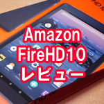 AmazonFire10HDレビュー