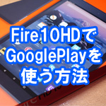 Fire10HDでGooglePlayを使う方法